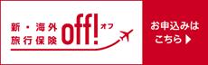 新・海外旅行保険 off!オフ