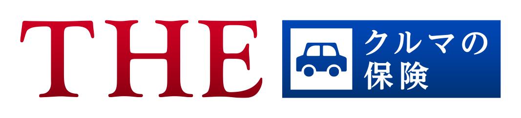 個人用自動車保険「THE クルマの保険」